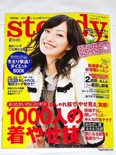 Steady Fashion Mag - Hello Kitty