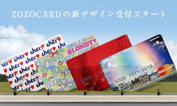 Japanese Fashion Brand Credit Cards