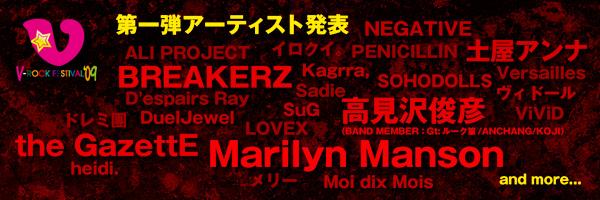 V-Rock Fest Tokyo Lineup Announced
