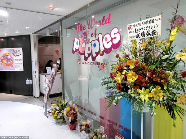 The World of Popples at Parco