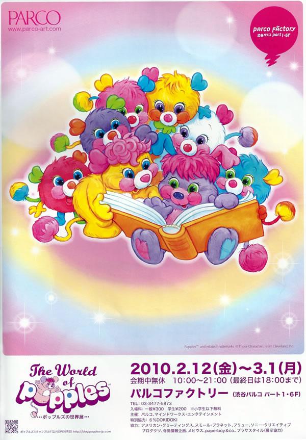World of Popples in Tokyo
