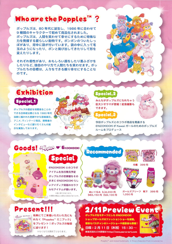 Popples at Parco Factory