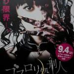 Gothic & Lolita Psycho Movie