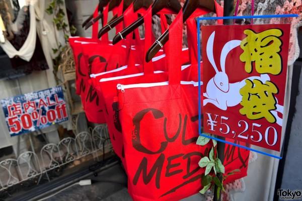 Culture Medium Fukubukuro