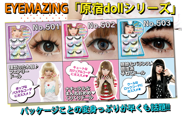 Harajuku Doll Eyelashes by Eyemazing x Kyary