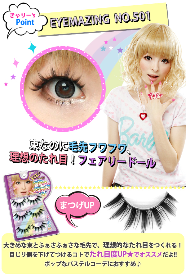 Harajuku-Doll-Eyelashes-003