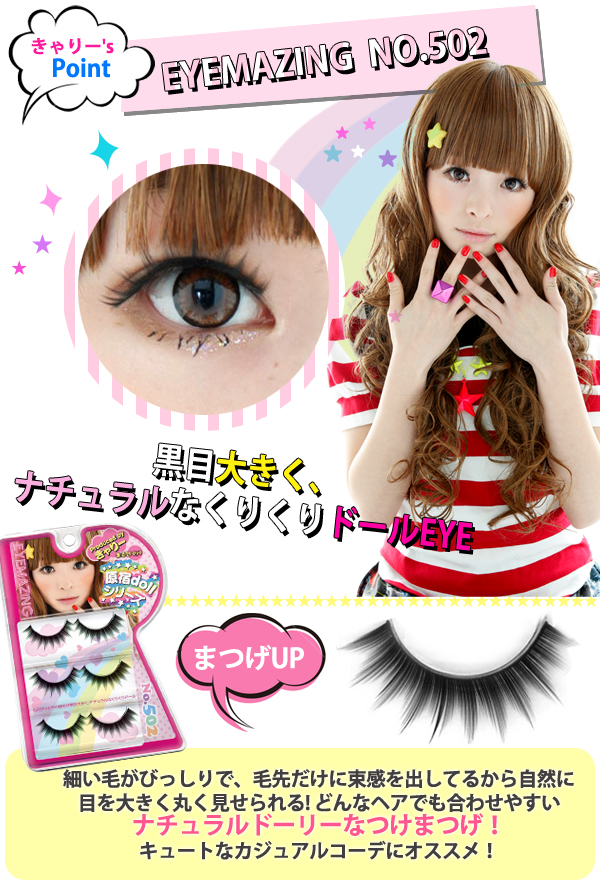 Harajuku-Doll-Eyelashes-004