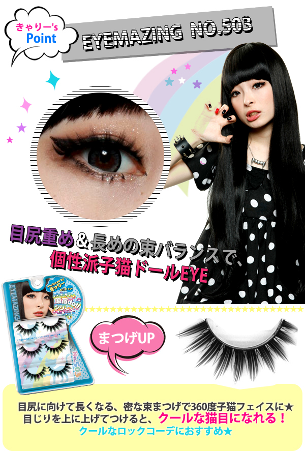 Harajuku-Doll-Eyelashes-005