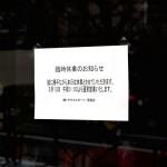 Harajuku Earthquake Sign