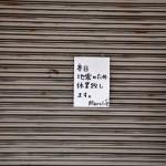 Marche Harajuku - Earthquake