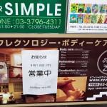 Harajuku Massage - Earthquake