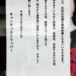 Candy Stripper Harajuku - Earthquake