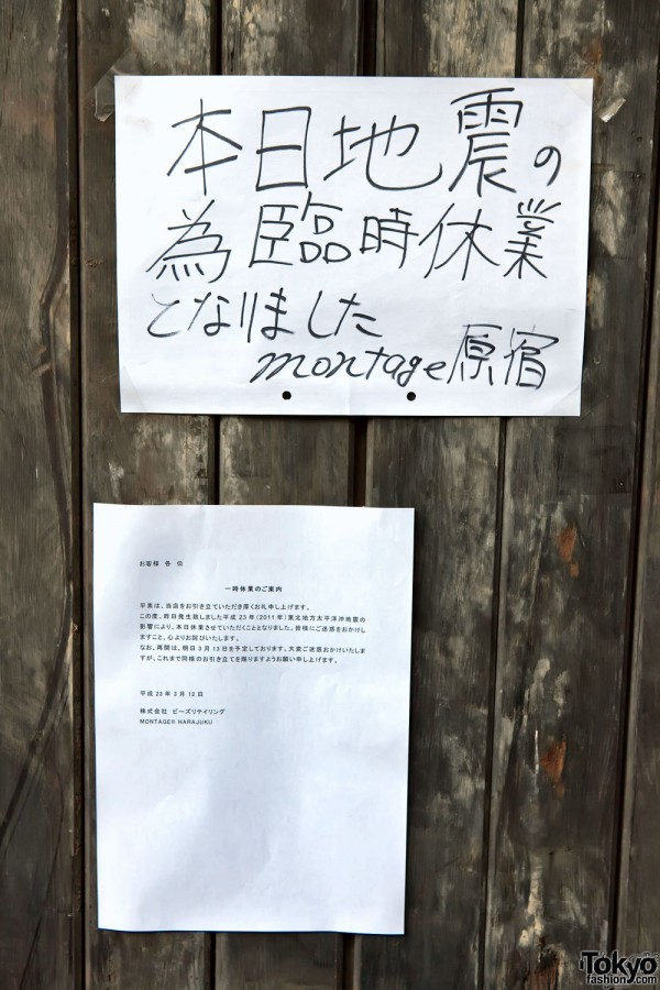 Montage Harajuku - Earthquake