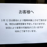 Japanese Earthquake Sign