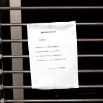 Harajuku Shops Closed by Earthquake