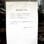 Harajuku Earthquake Signs