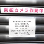 Burberry Harajuku - Earthquake