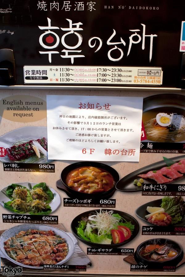 Shibuya Restaurants - Earthquake