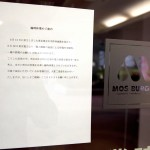 Mos Burger Shibuya - Earthquake