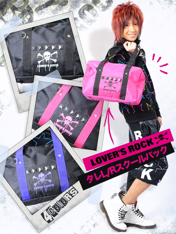 Lovers Rock School Bags