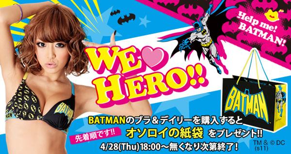 Batman Underwear in Tokyo