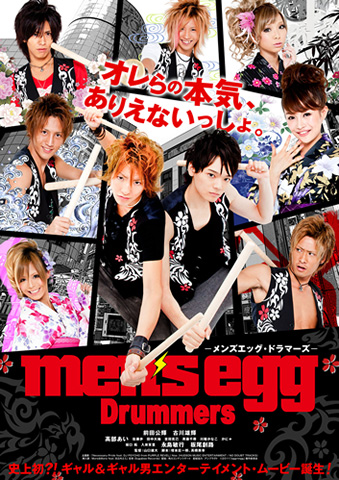 Mens Egg Drummers Movie Poster