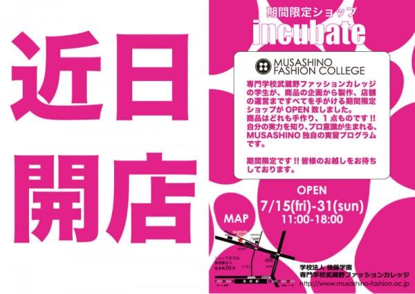 Musashino Fashion College
