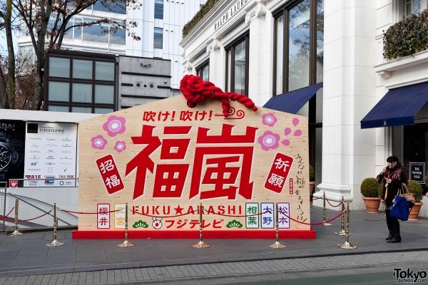 Harajuku Fukubukuro Lucky Bags (119)