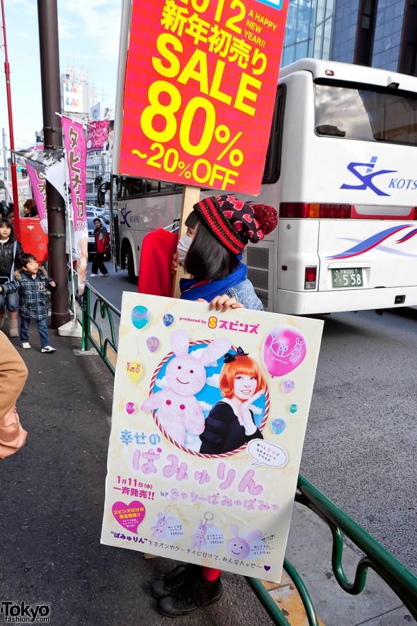 Harajuku Fukubukuro Lucky Bags (139)
