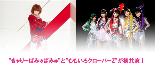 Negoto to Battle Kyary & Momoiro Clover Z at Harajuku Kawaii Spring 2012