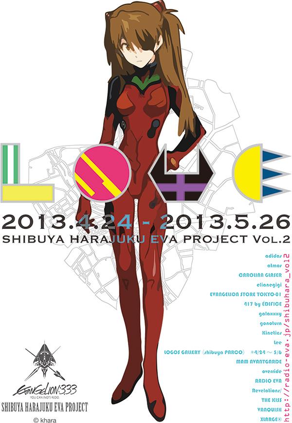Shibuya Harajuku Eva Project 2013