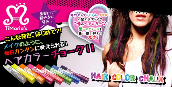 TiMaria Hair Chalk, Japan