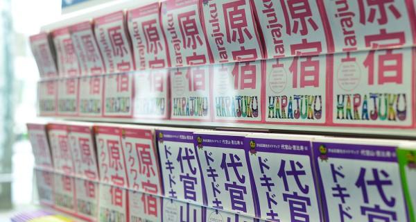 Moshi Moshi Box Harajuku (2)