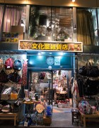 Bunkaya Zakkaten Closing Landmark Harajuku Shop After 40 Years
