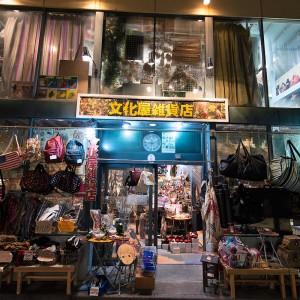 Bunkaya Zakkaten Closing Landmark Harajuku Shop After 40 Years