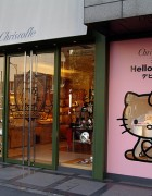 Christofle x Hello Kitty