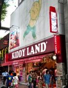Kiddy Land Harajuku Moving to Cat Street