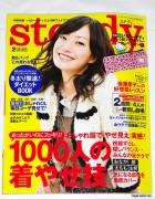 Steady Fashion Magazine x Hello Kitty
